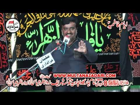 Zakir Sharafat Abbas Rakat  I Yadgar Majlis 8 Feb 2019 I ImamBargah Sajjadia Tounsa Shareef