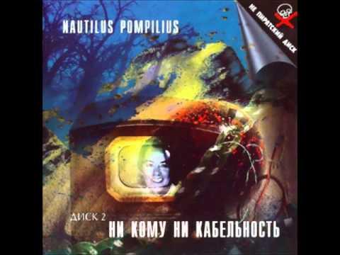 Nautilus Pompilius, Вячеслав Бутусов - Никомуникабельность