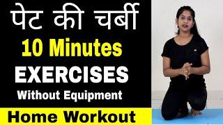 10 Minutes Belly Fat Home Exercise Without Equipment | Per ki charbi Kam Karne ka Tarika