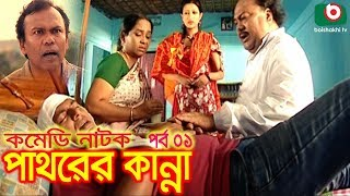 Fatafati Hasir Natok   Pathorer Kanna   EP - 01   Chanchal Chowdhury, Alvi, Fazlur Rahman Babu