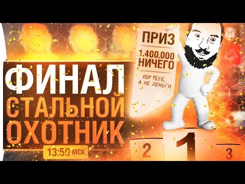 ФИНАЛ СТАЛЬНОЙ ОХОТНИК - 1.4 млн рублей МНЕ