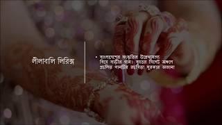 Lilabali Lilabali Lyrics লীলাবালি লীলাবালি