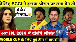 देखिए,अभी अभी श्री संत से हटा बैन तो IPL की इस टीम में हुई वापसी,वर्ल्ड कप के लिए टीम मे वापसी पक्की