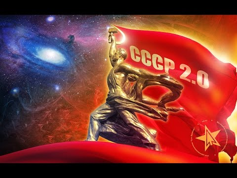 СССР жив.