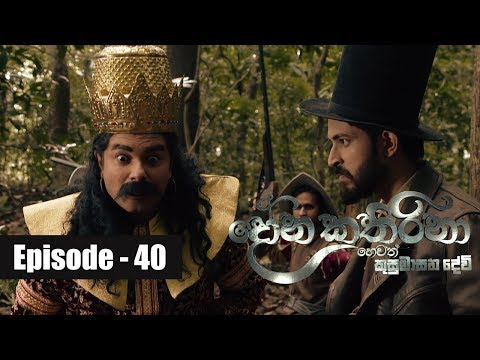 Dona Katharina | Episode 40 17th August 2018