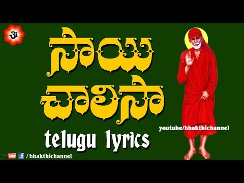 SAI CHALISA WITH TELUGU LYRICS | శ్రీసాయి చాలీసా | BHAKTHICHANNEL