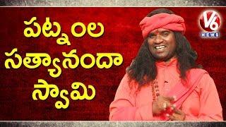 Bithiri Sathi As Satyananda Swami | Funny Conversation With Savitri | Teenmaar News