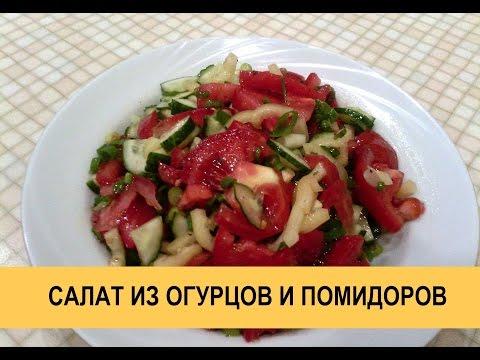 Салат с помидорами и огурцами рецепты с простые и вкусные рецепты