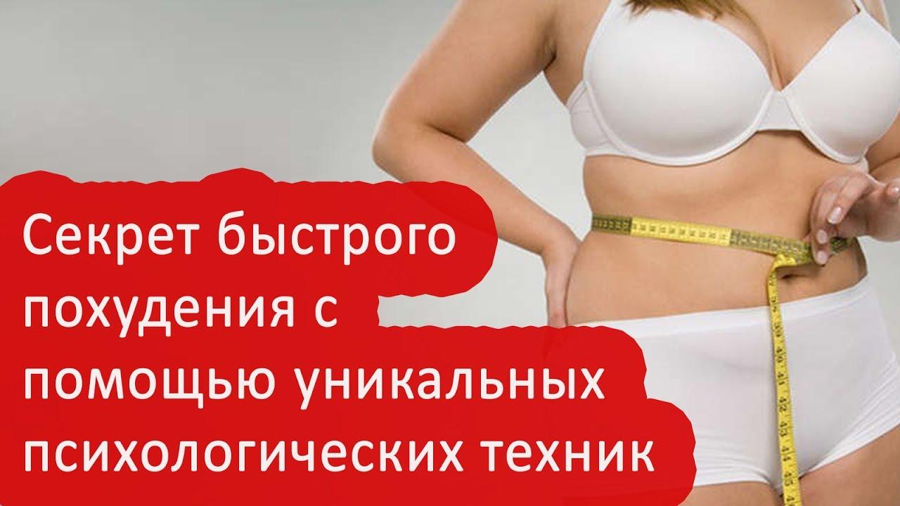 Психологические советы как похудеть