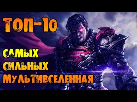 ТОП-10 самых сильных персонажей DC[Мульт] #1