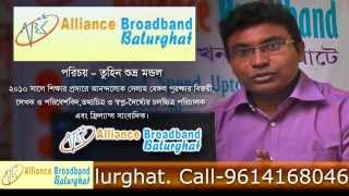 Alliance Broadband Balurghat