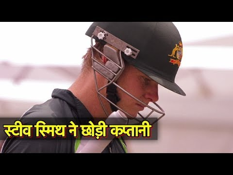Steve Smith Steps Down From Captaincy | Sports Tak