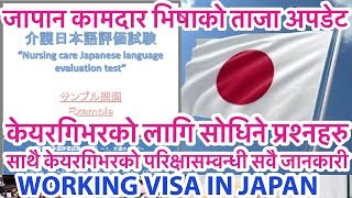 नर्सीङ केयरको परिक्षा र Sample Question|Working Visa in Japan For Nepali।Nursing Care in Japan