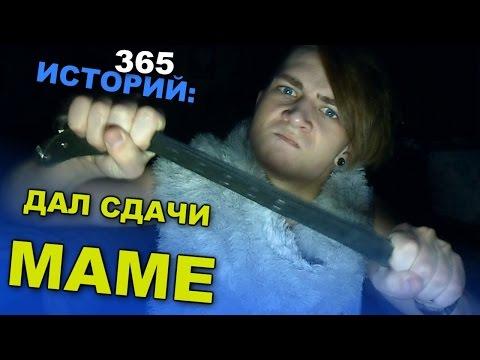 365 Историй: Дал сдачи маме / Андрей Мартыненко