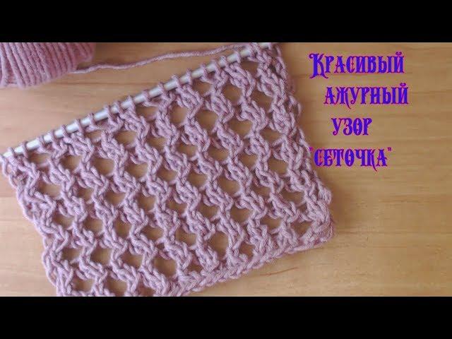 Вязание спицами.Красивый ажурный узор №078 Knitting .Beautiful openwork pattern