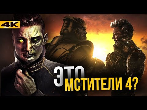 Настоящие Мстители 4. Каким будет фильм?