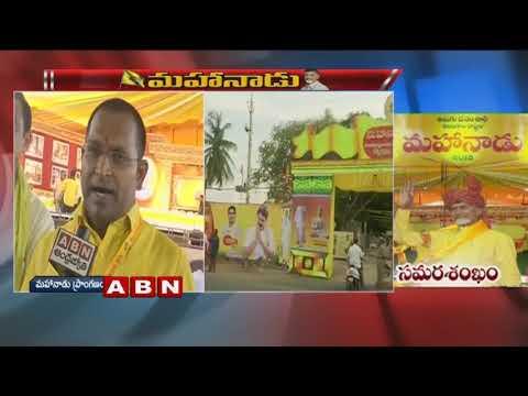 TDP Minister Devineni Uma Face To Face about TDP Mahanadu