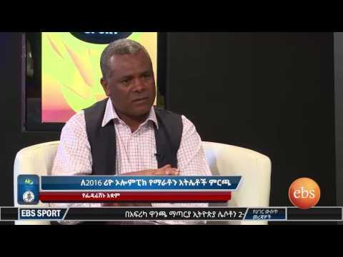 Ebs Sport: Interview With Bililign Mekoya( ቢልልኝ መቆያ )