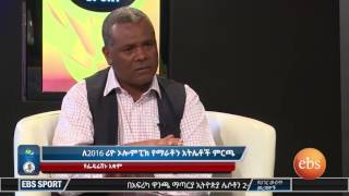 Ebs Sport: Interview With Bililign Mekoya