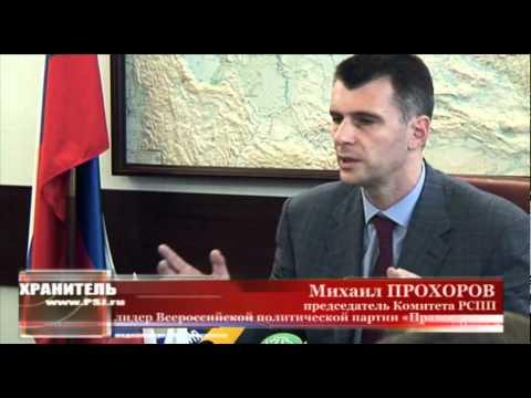 Михаил Прохоров. 19 июля 2011