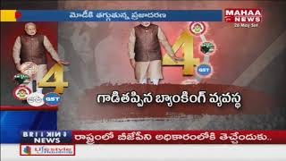 Special Focus On PM Modi 4-Years Politics