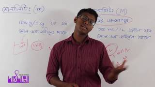 06. Concentration-Molality & Normality | ঘনত্ব-মোলালিটি ও নরমালিটি | OnnoRokom Pathshala