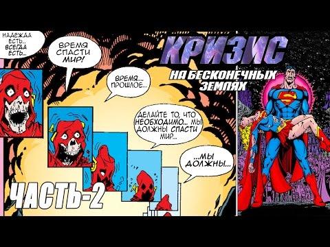 Кризис на бесконечных Землях [Часть-2] / DC Comics