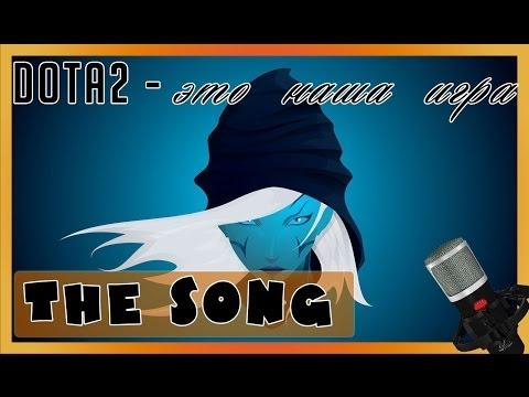 RAP/DOTA/STORY - Это Наша Игра