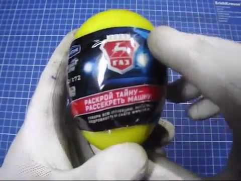 Яйцо-сюрприз - Auto Time машинка GAZ 1:60/72
