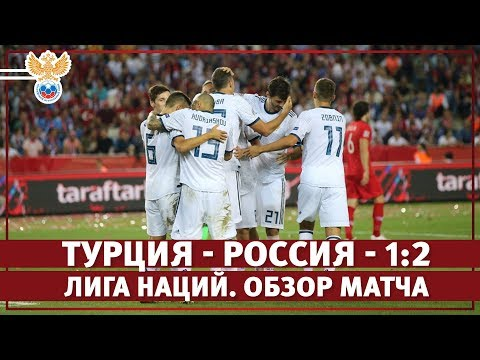 Турция - Россия - 1:2. Лига Наций. Обзор матча l РФС ТВ