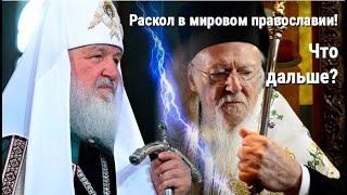 Раскол в мировом православии! Церковь Кипра признала ПЦУ! Епископ Амвросий (Тимрот) РПЦЗ.