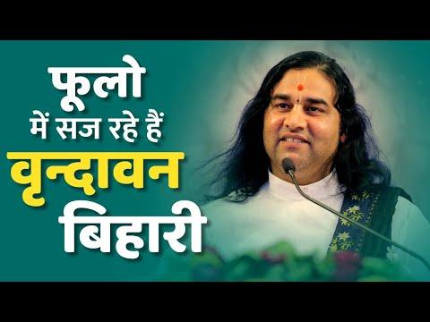 Superhit Krishna Bhajan - Phoolo Mein Saj Rahe Hai By Shree Devkinandan Thakur Ji video