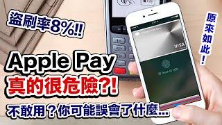 Apple Pay 比較不安全嗎?不~其實他比實體信用卡安全多囉!