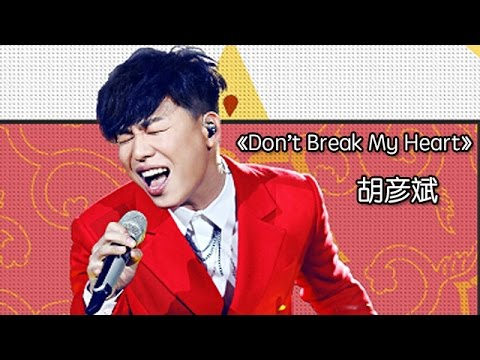 《我是歌手 3》第四期单曲纯享- 胡彦斌《don't Break My Heart》 I Am A Singer 3 Song Ep4 Song-tiger Hu Performance video