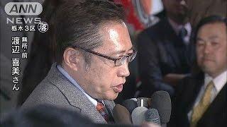 党も議席も失った 無所・渡辺喜美氏
