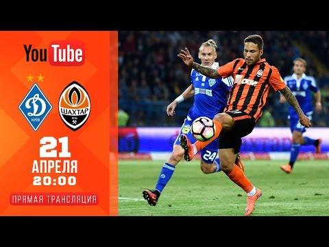 Динамо – Шахтер. Полный матч (21.04.2017)