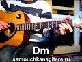 И Корнелюк Город которого нет Тональность Dm Как играть на гитаре песню mp3
