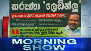 Siyatha Morning Show | 24.06.2020