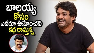 Director Puri Jagannadh About His Movie With Nandamuri Balakrishna | Filmylooks