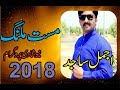 Mast Malang New Saraiki And Punjabi Song By Singer Ajmal Sajid 2018