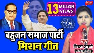 बहुजन समाज पार्टी मिशन 2019-पी.एम बनिहें मायावती जी-बिरहा गायिका-निरमा भारती -mayawati song 2019