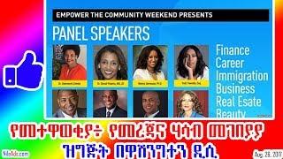 የመተዋወቂያ፥ የመረጃና ሃሳብ መገበያያ ዝግጅት በዋሽንግተን ዲሲ - Empowering ETHIO community DC USA- VOA