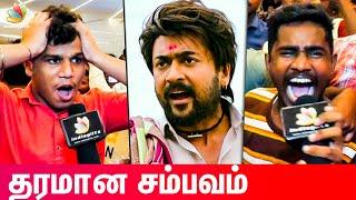 Kaappaan Teaser : Thala & Thalapathy Fans Reaction | Rohini Theatre Response | Suriya, KV Anand Film