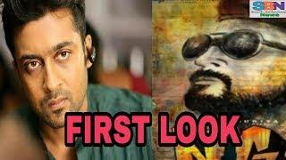 NGK First Look Surya Upcoming South Hindi Dubbed M