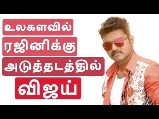 உலகளவில் ரஜினிக்கு அடுத்த இடத்தில் விஜய் Vijay62   Vijay Latest   Tamil Latest News