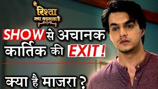 YRKKH Shocking News  : Kartik is Out from the Show !