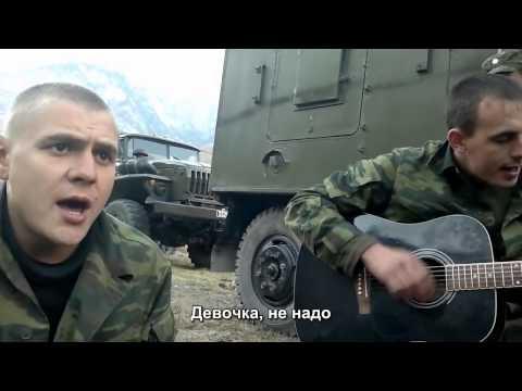 Военные, армейские песни - Девочка не надо слезы лить напрасно