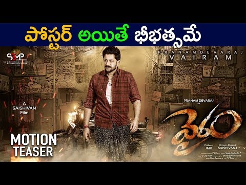 Devaraj's Vairam Movie Motion Teaser 2018 - Latest Telugu Movie 2018 - SahithiMedia