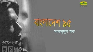 Bangladesh 95 By Maksud Haq | Album Nishiddho | Official lyrical Video