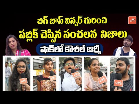 Public Talk on Bigg Boss 2 Title Winner | Kaushal Army | Nani | Bigg Boss 2 Final Winner | YOYO TV